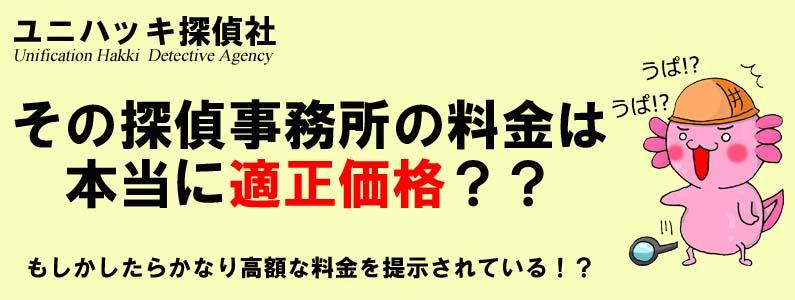 東京・千葉で格安な浮気調査で探偵をお探しなら その探偵事務所の料金は本当に適正価格?