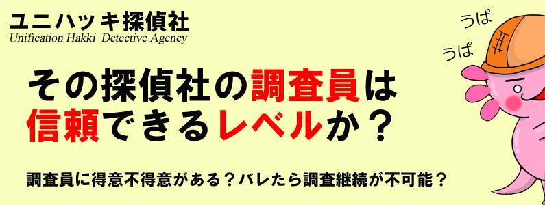 東京・千葉で格安な浮気調査で探偵をお探しなら その探偵社の調査員は信頼できるレベルか?