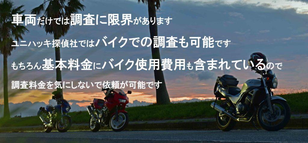 ユニハッキ探偵社ではバイクでの調査も可能