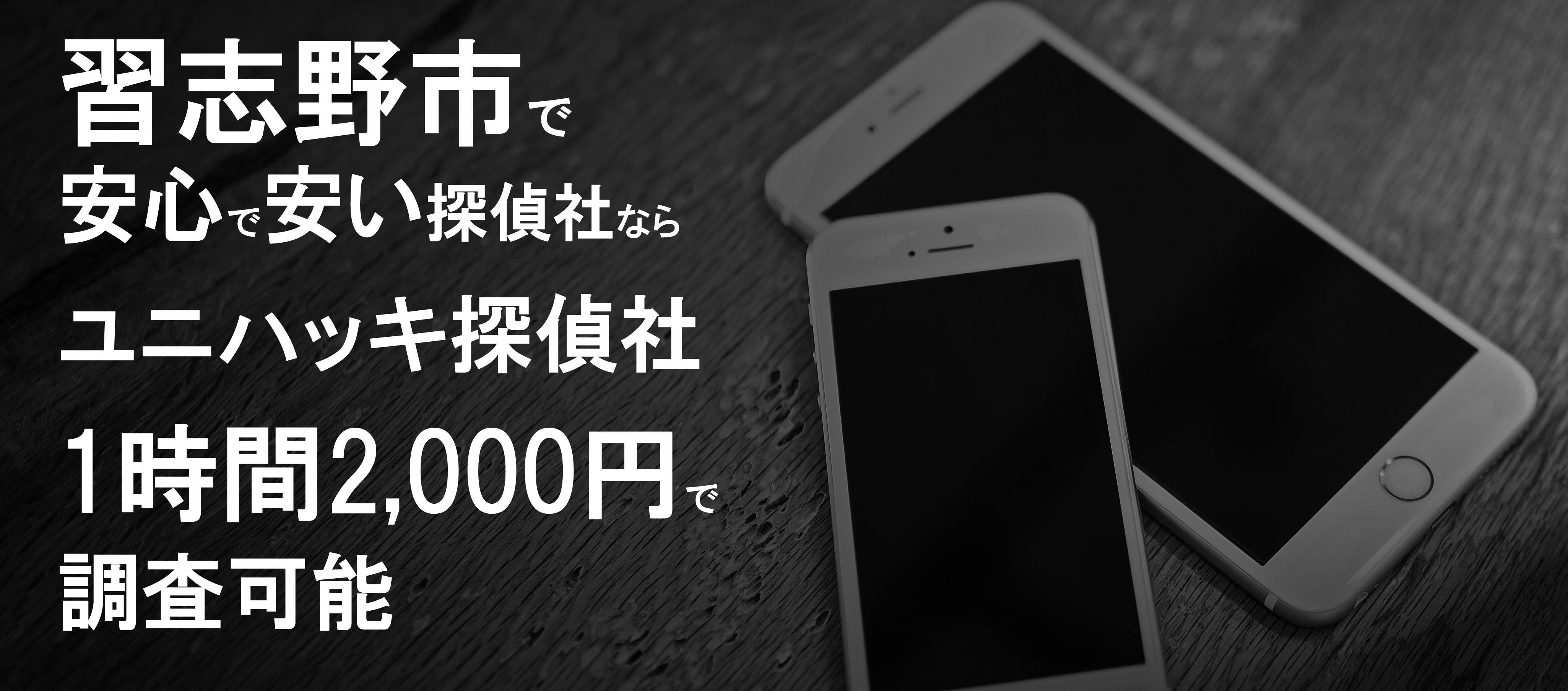 習志野で探偵なら1時間2000円で調査
