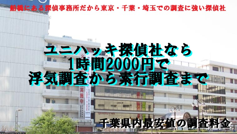 ユニハッキ探偵社なら1時間2000円で 浮気調査から素行調査まで
