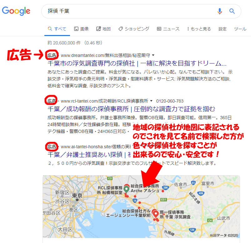 googleで探偵事務所検索の仕方
