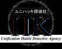 ユニハッキ探偵社 047-767-3311