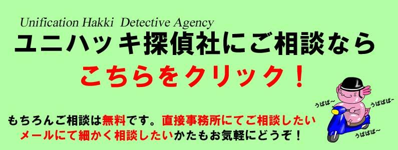 ユニハッキ探偵社の浮気調査の費用について お問い合わせはこちら