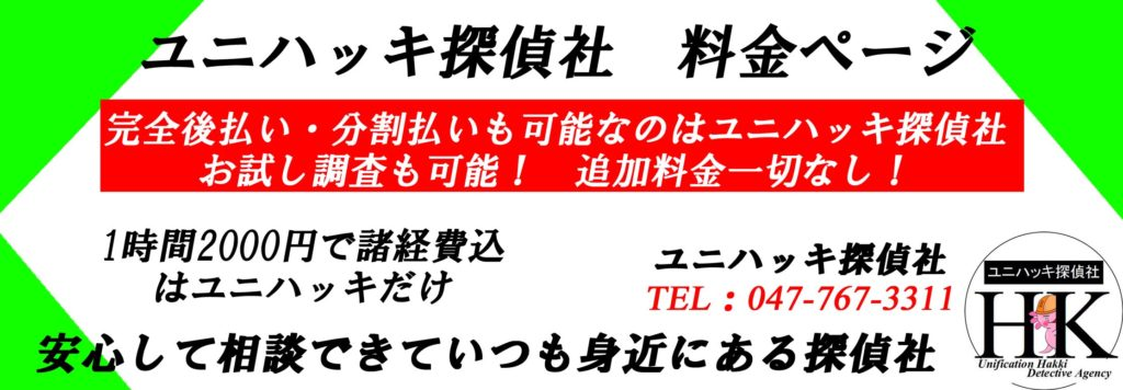 1時間2000円で浮気調査のユニハッキ探偵社の料金