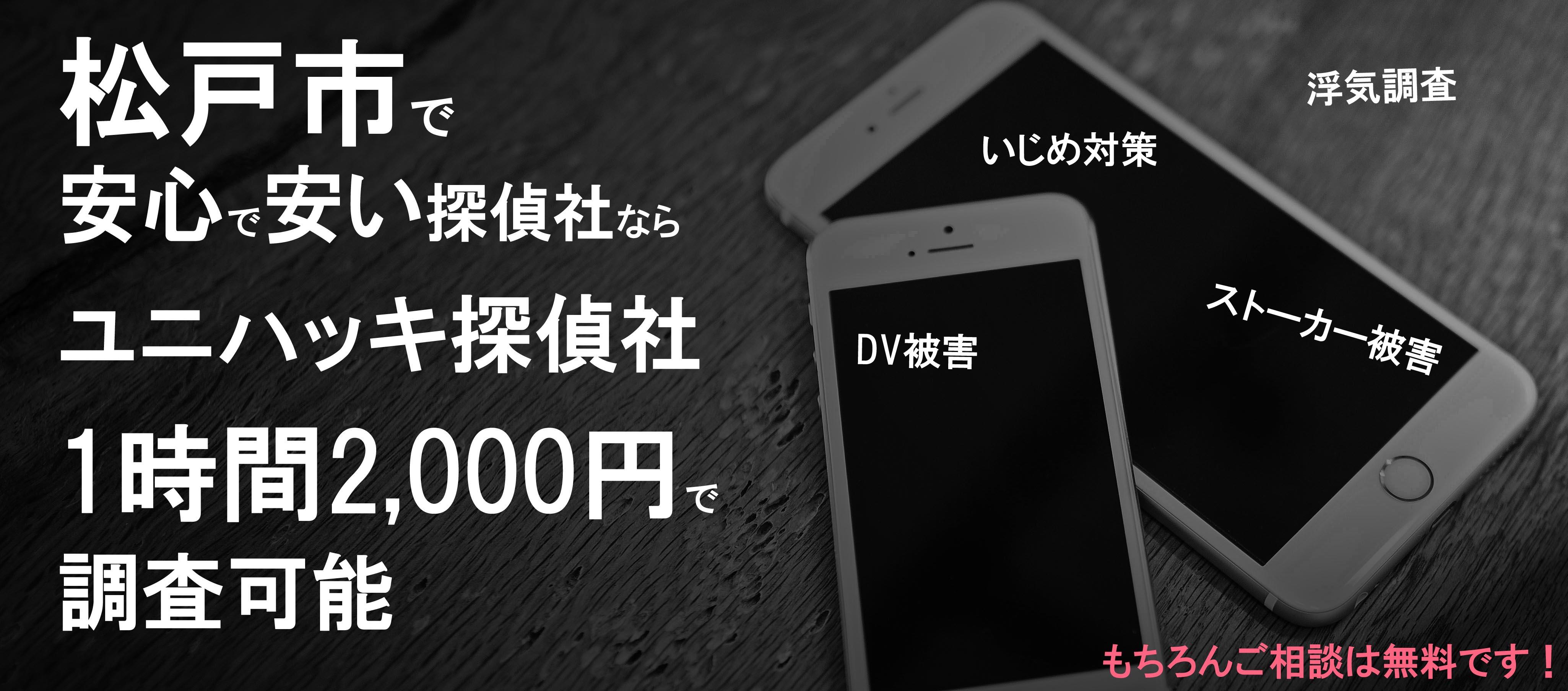 松戸で探偵なら1時間2000円で調査